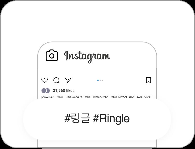 인스타그램에서 #링글 #Ringle 태그